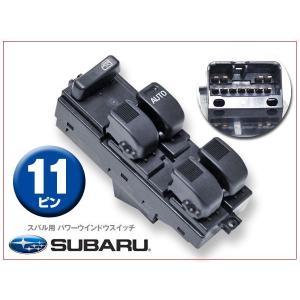 スバル プレオ RA1 RA2 RV1 RV2新品 パワーウインドウスイッチ11ピン 保証付 dko