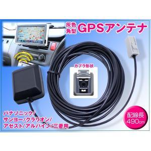 グレー角型カプラ 高感度GPSアンテナ 配線約490cm アルパインGPSアンテナNW8-N099 NW7-N077ZR NVE-N055VT NTN055VT|dko