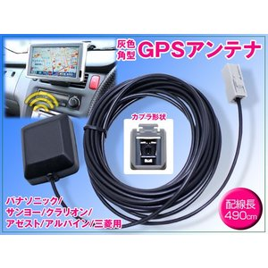 グレー角型カプラ 高感度GPSアンテナ 配線約490cm アルパイン GPSアンテナ NW7-N077ZR NW7-N077ZS NW7-N077V|dko