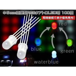 φ5砲弾型RGBクアトロLED球100個セット 同時入力でレッド優先点灯4色切り替え|dko