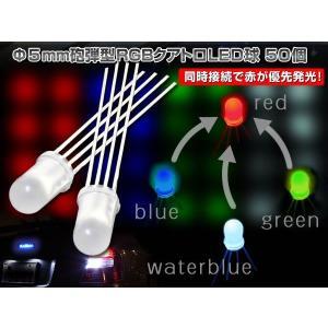 φ5砲弾型RGBクアトロLED球50個セット 同時入力でレッド優先点灯4色切り替え|dko