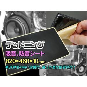 デッドニングシート吸音、防音シート 820×460×10mm(スポンジのみ)|dko