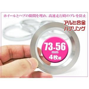 汎用 ハブリング 4枚セット73-56mm HUB Ring|dko