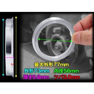 汎用 ハブリング 4枚セット73-56mm HUB Ring|dko|02