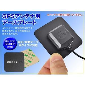 GPSアンテナ用 アースプレート  アンテナ台 地デジ 1枚 磁石|dko