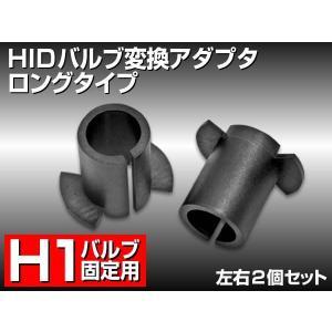 HIDバルブ 変換 アダプタ H1用 ロング2ハネタイプ 左右2個セット DIY|dko