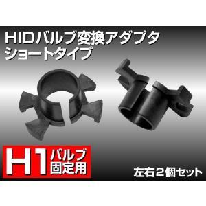 HID バルブ 変換 アダプタ H1用 ショート 4ハネタイプ 左右2個セット DIY|dko