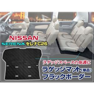 セレナ C26系 ラゲッジマット単品ブラックボーダー 1pcs dko