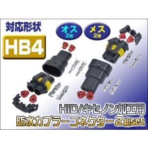 HID用防水カプラー コネクター HB4 オス・メス  2組 配線太さ3〜5mm対応 DIY