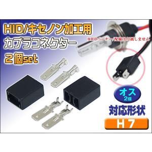 HID 加工用カプラー コネクターH7 オス 2個set DIY|dko