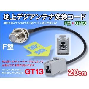 地デジタルアンテナF型→GT13 変換アダプター 20cm 1本|dko