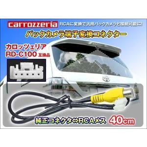 カロッツェリア バックカメラ端子変換コネクター白メスRCA端子 40cm RD-C100互換品|dko