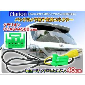 クラリオンナビ対応 バックカメラ端子変換コネクター緑メスRCA端子 40cm CCA-644-500互換品|dko