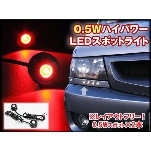 レイアウトフリー LEDデイライト スポットライト0.5W 2個レッド|dko