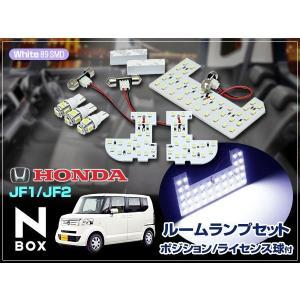 LEDルームランプセット N BOX N BOXカスタム LEDルームランプセット白  5箇所|dko