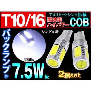 LEDバックランプ T16 LED バックランプ 爆光 史上最強 7.5W球 LEDバルブ ゆうパケット発送 送料無料|dko