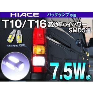 LEDバックランプ ハイエース200系 2型3型対応 LED バックランプ T16 最強 7.5W球 レビュー記入で送料無料(メール便発送の場合有)