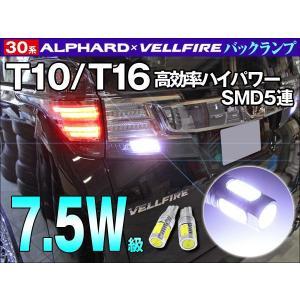 ヴェルファイア アルファード 30系 LED バックランプ T10 T16 7.5W球LEDバルブ toyota vellfire alphard レビュー記入で送料無料(メール便発送)
