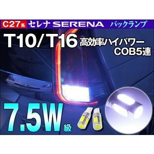 C27系 SERENA セレナ ハイウェイスター含む LED バックランプ T10 T16 7.5W球LEDバルブ レビュー記入で送料無料(ゆうパケット発送) dko