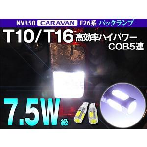 NV350 キャラバン E26系 CARAVAN  LED バックランプ T10 T16 7.5W球LEDバルブ レビュー記入で送料無料(メール便発送)|dko
