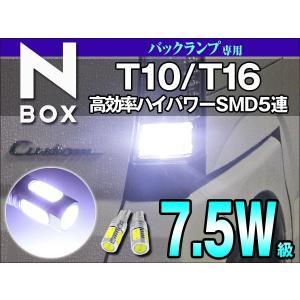 T16 LED バックランプ  N BOX (Nボックス)専用 7.5W LEDバルブ  レビュー記入で送料無料(メール便発送の場合有) dko