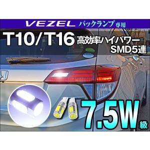 T16 LEDバックランプ VEZEL(ヴェゼル ベゼル) 専用 7.5W球LEDバルブ 高効率ハイパワーCOB 白2個|dko