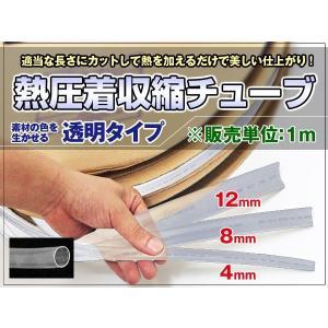 熱収縮チューブ 透明Φ4mm 配線処理に便利 シュリンクチューブ 販売単位1m|dko