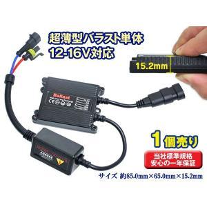 安心1年保証薄型15mmデジタルバラスト 単品1個売り 12V-16V HID兼用 Bバラ|dko
