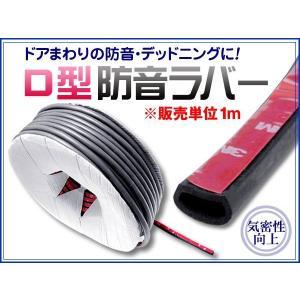 D型防音ラバー ブラック 汎用ウレタン製 ドアまわり・デッドニングに販売単位 1m|dko
