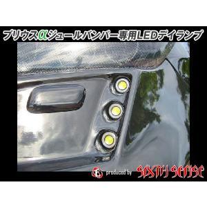 シックスセンスプリウスα 40系  ジュールバンパー専用LEDデイランプお取り寄せ|dko