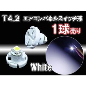 T4.2型 LED エアコン パネル・スイッチ・メーター球にSMD単発 ホワイト 1球単品売り|dko