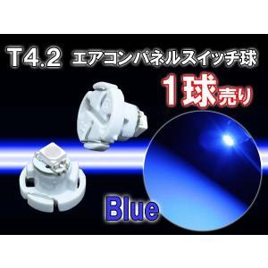 T4.2型 LED エアコンパネル・スイッチ・メーター球にSMD単発 ブルー 1球単品売り|dko