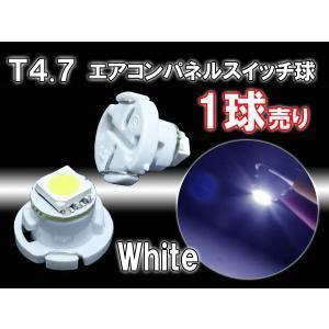 T4.7型 LED エアコンパネル・スイッチ・メーター球にSMD単発 ホワイト 1球単品売り|dko