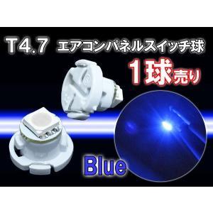 T4.7型 LED エアコンパネル・スイッチ・メーター球にSMD単発 ブルー 1球単品売り|dko