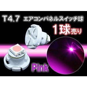 T4.7型 LED エアコンパネル・スイッチ・メーター球にSMD単発 ピンク 1球単品売り|dko