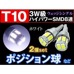 T10 3W級 ハイパワー SMD8連 2個set ウェッジ球 ポジション球 ナンバー灯 白 レビュー記入で送料無料(メール便発送の場合有) prv|dko