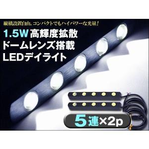 ブラックボディ LEDデイライト 1.5W級 ドーム型レンズ 5連タイプ 2個 ホワイト 着後レビューで送料無料(ゆうパケット発送の場合有)|dko