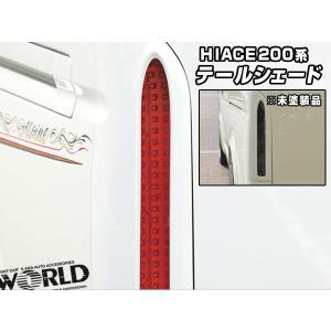 ワールドコーポレーション200系HIACE ハイエース マイチェン前 テールシェード 未塗装タイプ お取り寄せ|dko