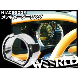 ワールドコーポレーション メッキメーターリング 200系ハイエース 専用 ※お取り寄せ|dko