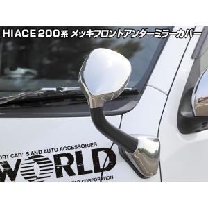 ワールドコーポレーション ハイエース200系 専用 メッキフロントアンダーミラーカバー2ピース※お取り寄せ|dko