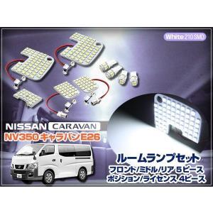 NV350 キャラバン E26 LED ルームランプセット210連 5箇所 送料無料(ゆうパケット発送)|dko