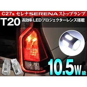 T20 シングル LED C27系 セレナ SERENA [ハイウェイスター含む] ストップランプ 10.5W級 ホワイト2個 レビュー記入で送料無料(ゆうパケット発送の場合有) dko