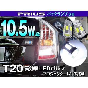 T20 シングル LED プリウス30系 バックランプ テールランプ 10.5W級 ホワイト2個 レビュー記入で送料無料(ゆうパケット発送の場合有)|dko