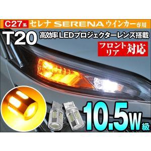 C27系 セレナ SERENA LEDバルブ T20 ウインカー純正同等サイズ 10.5W級 アンバー(ゆうパケット発送の場合有|dko