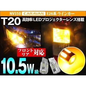 NV350 キャラバン E26系 CARAVAN LEDバルブ T20 ウインカー純正同等サイズ 10.5W級 アンバー(メール便発送の場合有|dko