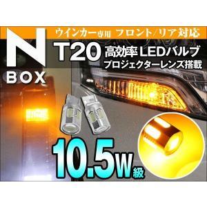 Nbox Nboxカスタム  ウインカー LED T20 アンバー 10.5W級 プロジェクターレンズ オレンジ 送料無料(メール便発送の場合有) dko