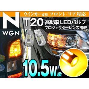T20 シングル N WGN Nワゴン LED ウインカー 純正同等サイズ 10.5W級プロジェクターアンバー (メール便発送の場合有) dko