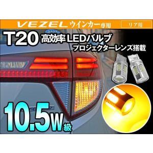T20 LEDウインカー アンバー VEZEL ヴェゼル ベゼル  シングル 純正同等サイズ 10.5W級アンバー2個 送料無料(ゆうパケット発送の場合有)|dko
