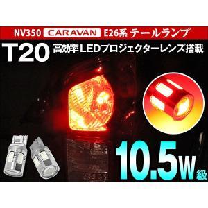 NV350 キャラバン E26系 CARAVAN LED T20ダブル球 テールライト 純正サイズ 10.5W級 【レッド】2個 レビュー送料無料(メール便発送の場合有)|dko