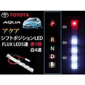 アクア LED シフトポジション|dko